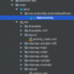 Android EditText Using Kotlin