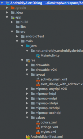 android basic alert dialog project structure